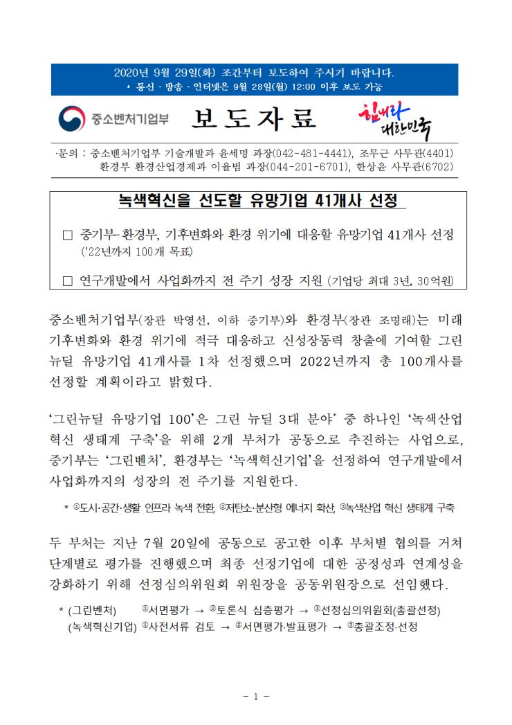 캐스트맨 녹색혁신을 선도할 유망기업 41개사에 선정